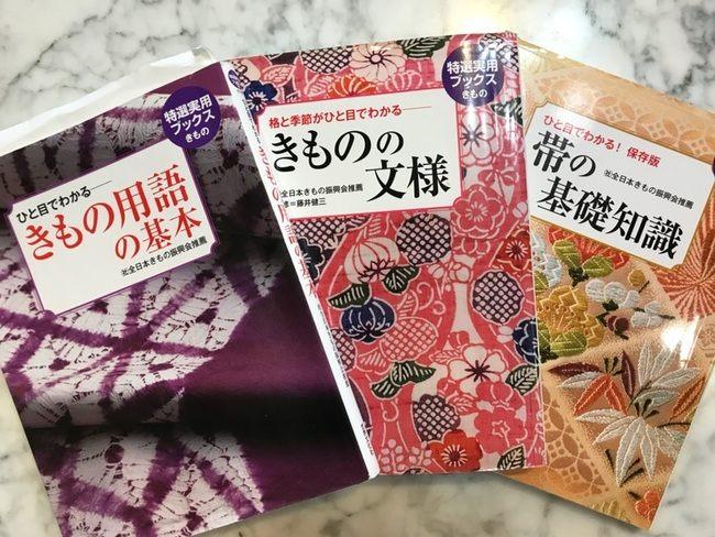 きもの文化検定推薦図書3冊・きもの用語の基本・きものの文様・帯の基礎知識