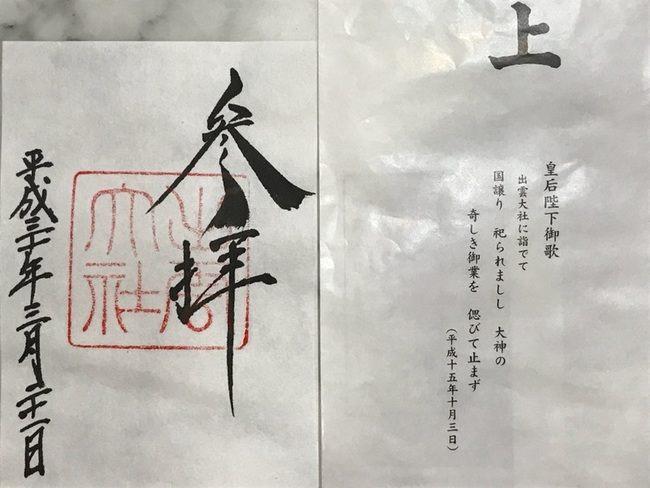出雲大社の御朱印と天皇陛下の御歌が書かれた包み袋の写真