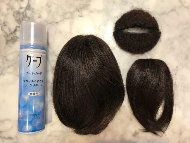 「自分で出来る和髪・着物簡単セルフヘアアレンジ・若見えスタイル」ウイッグ2個使いの使用物品