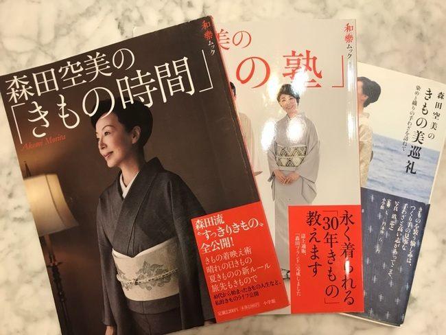 森田空美さんの書籍「きもの時間」「きもの塾」「きもの美巡礼」