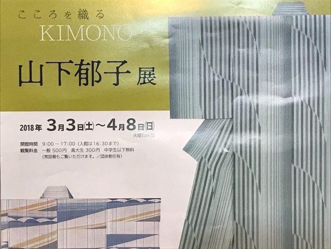 山下郁子展のポスター