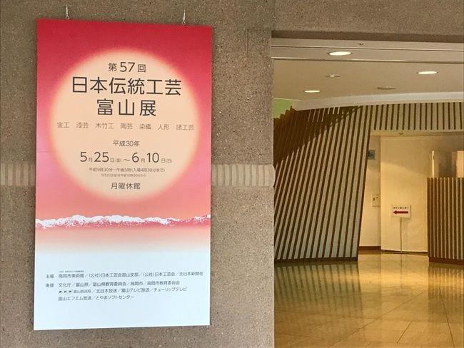 日本伝統工芸・富山展の会場入り口の様子