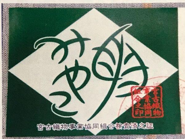 宮古織物事業協同組合による証紙。「宮古苧麻織物」「宮古麻織」「宮古織」の証紙