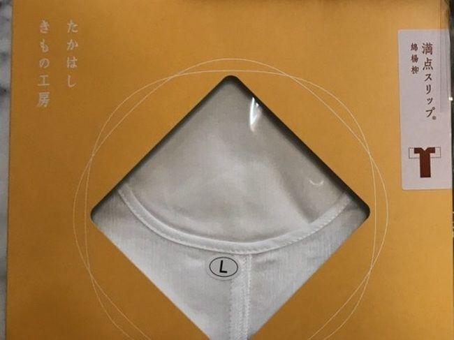 夏の着物の汗対策・たかはしきもの工房の満点スリップ・綿楊柳