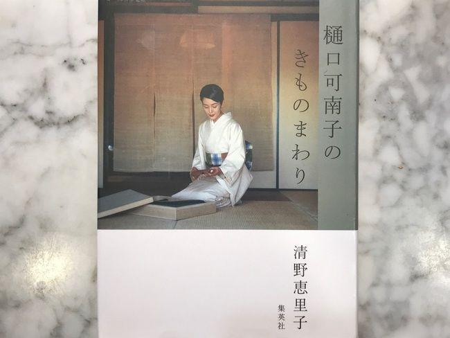 「樋口可南子のきものまわり」書籍