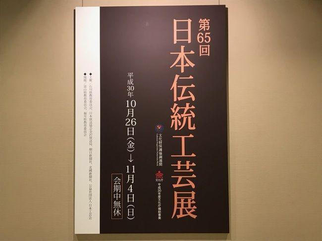 第65回日本伝統工芸展・金沢展のポスター