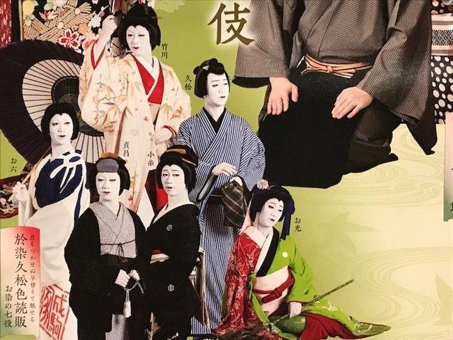 12月大歌舞伎のポスター・お染の7役の衣装画