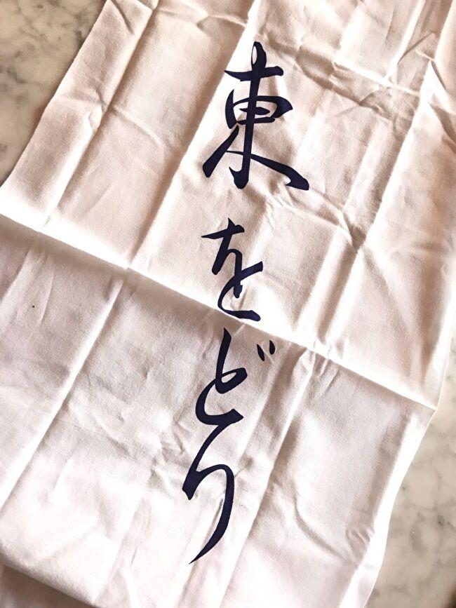 東をどりで頂いた日本手拭