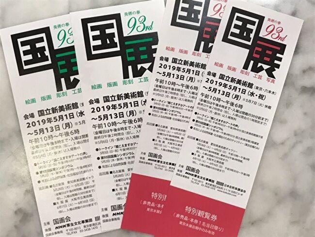 「国展」のチケット