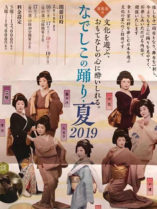 なでしこ踊り・夏2019のポスター