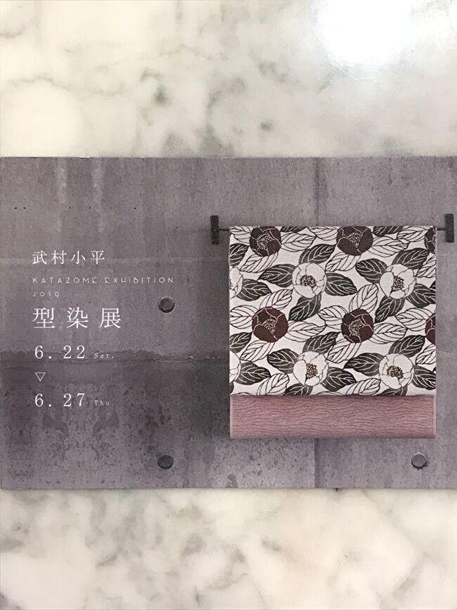 武村小平さんの型染展のお知らせ