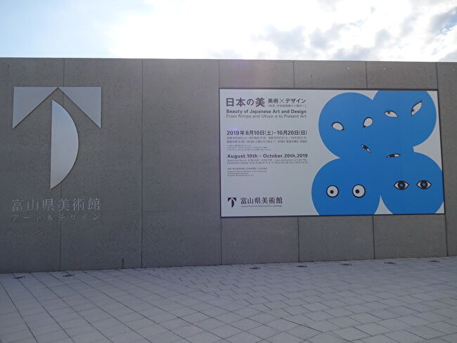 富山県立美術館・日本の美・美術×デザイン「琳派、浮世絵版画から現代へ」のポスター