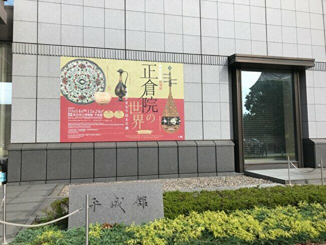 上野 正 倉 院 宝物 混雑